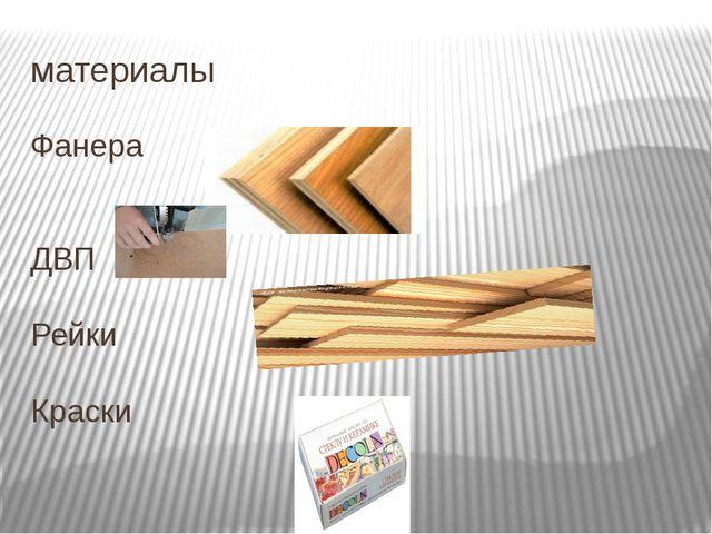 материалы Фанера ДВП Рейки Краски