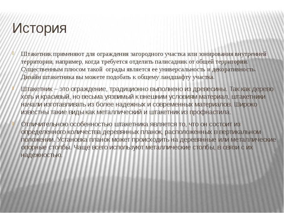История Штакетник применяют для ограждения загородного участка или зонировани...