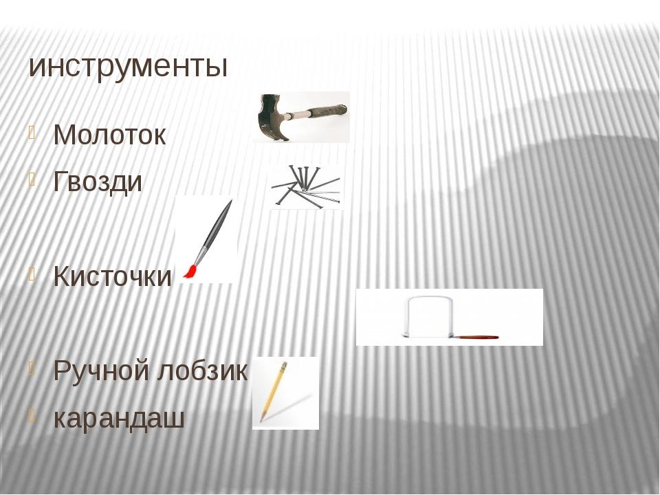 инструменты Молоток Гвозди Кисточки Ручной лобзик карандаш