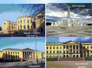 Здание стортинга (парламента) Королевский дворец Фрогнерпарк Университет Здан