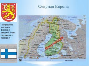 Севрная Европа Финляндия Государствен-ные языки: финский и шведский. Глава го