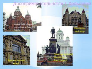 Успенский собор – крупнейший в Северной Европе Памятник русскому императору –