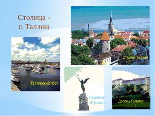 Столица - г. Таллин Старый Таллин Таллинский порт Памятник «Русалка» Дворец Т