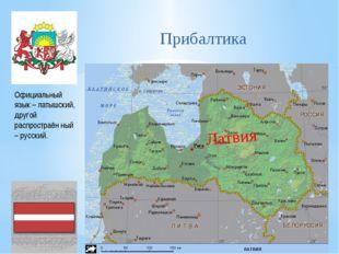 Прибалтика Официальный язык – латышский, другой распростраён ный – русский. Л