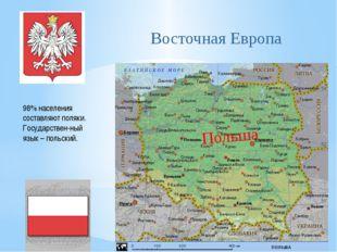 Восточная Европа 98% населения составляют поляки. Государствен-ный язык – пол