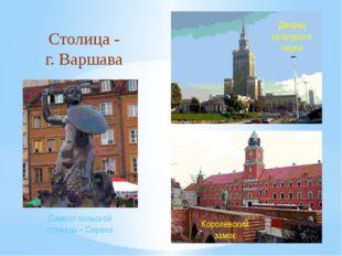 Столица - г. Варшава Символ польской столицы – Сирена Дворец культуры и науки