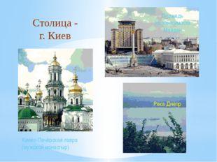 Столица - г. Киев Площадь Независимости Майдан Киево-Печёрская лавра (мужской