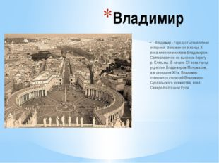 Владимир Владимир - город с тысячелетней историей. Заложен он в конце X века