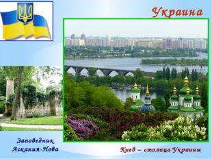 Писаревская Т.П. Баган БСОШ№1 Украина Киев – столица Украины Заповедник Аскан