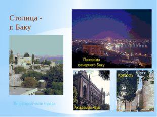Столица - г. Баку Вид старой части города Панорама вечернего Баку Крепость Ак