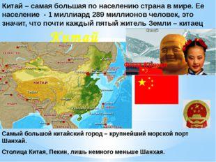 Китай Китай – самая большая по населению страна в мире. Ее население - 1 милл