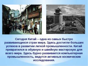Писаревская Т.П. Баган БСОШ№1 Сегодня Китай – одна из самых быстро развивающи