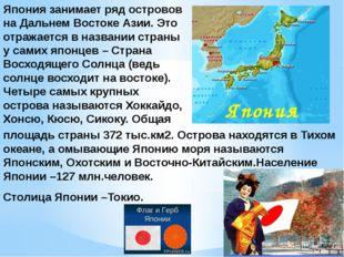 Япония занимает ряд островов на Дальнем Востоке Азии. Это отражается в назван