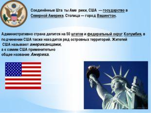 Соединённые Шта́ты Аме́рики, США — государство в Северной Америке. Столица—