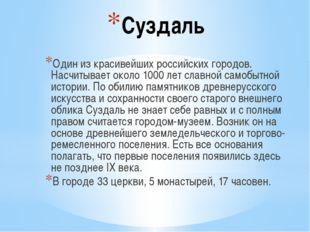 Суздаль Один из красивейших российских городов. Насчитывает около 1000 лет сл