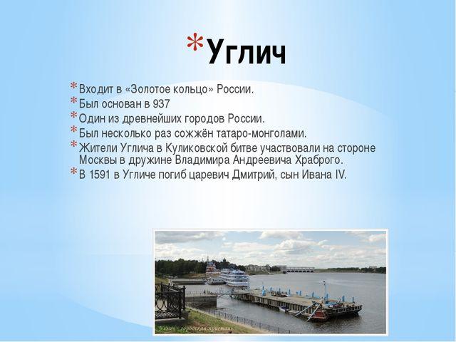 Углич Входит в «Золотое кольцо» России. Был основан в 937 Один из древнейших...