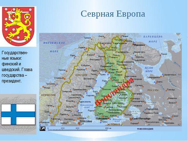 Севрная Европа Финляндия Государствен-ные языки: финский и шведский. Глава го...