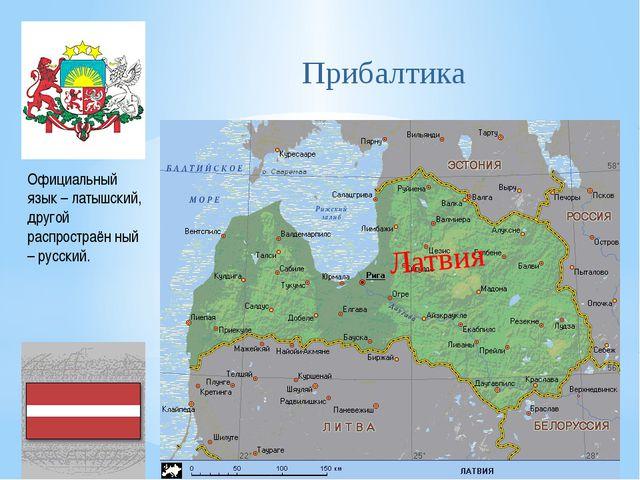 Прибалтика Официальный язык – латышский, другой распростраён ный – русский. Л...