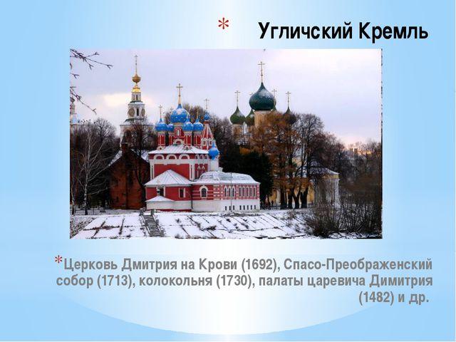 Угличский Кремль Церковь Дмитрия на Крови (1692), Спасо-Преображенский собор...