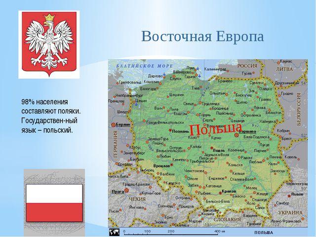 Восточная Европа 98% населения составляют поляки. Государствен-ный язык – пол...