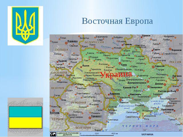 Восточная Европа Украина