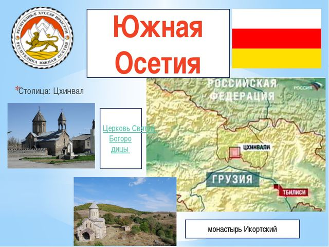 Южная Осетия Столица: Цхинвал Церковь Святой Богоро дицы монастырь Икортский...