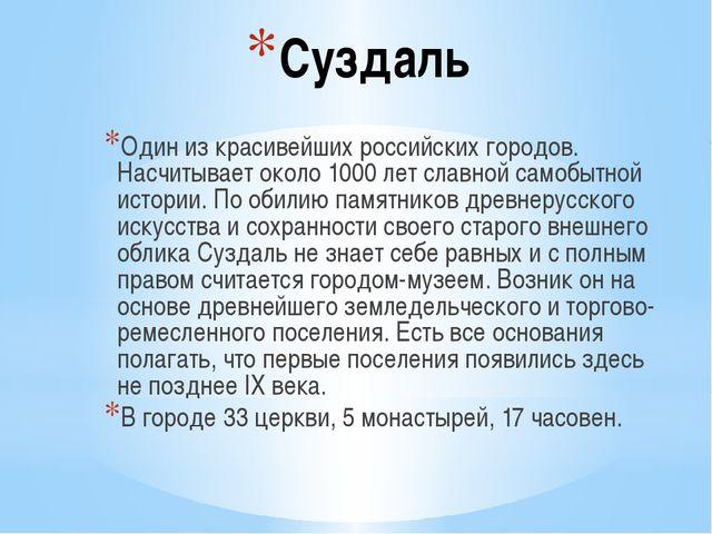 Суздаль Один из красивейших российских городов. Насчитывает около 1000 лет сл...