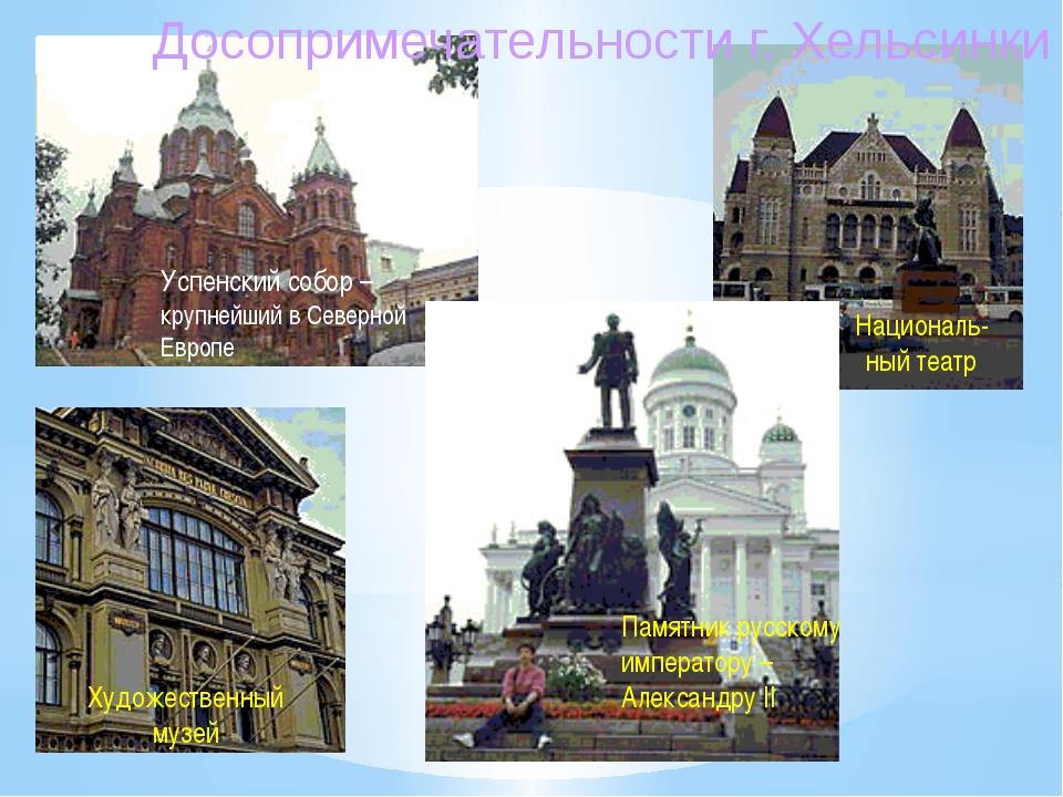Успенский собор – крупнейший в Северной Европе Памятник русскому императору –...