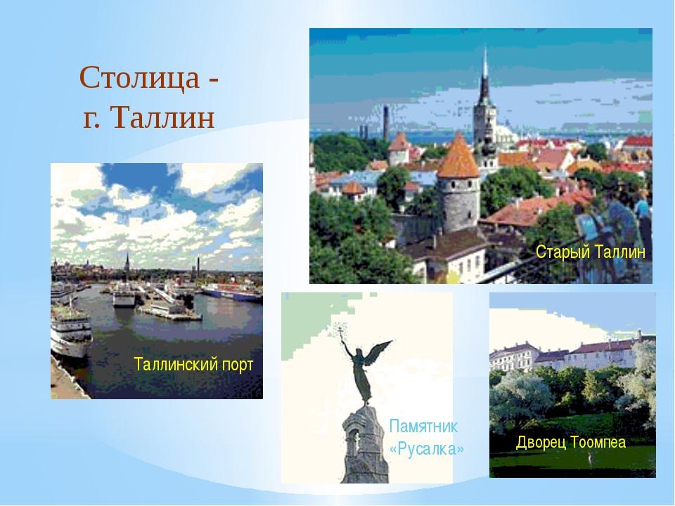 Столица - г. Таллин Старый Таллин Таллинский порт Памятник «Русалка» Дворец Т...