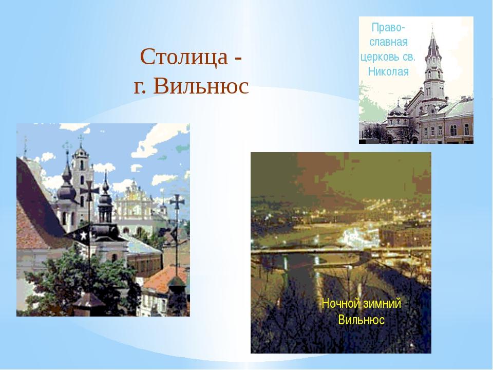 Столица - г. Вильнюс Право- славная церковь св. Николая Ночной зимний Вильнюс