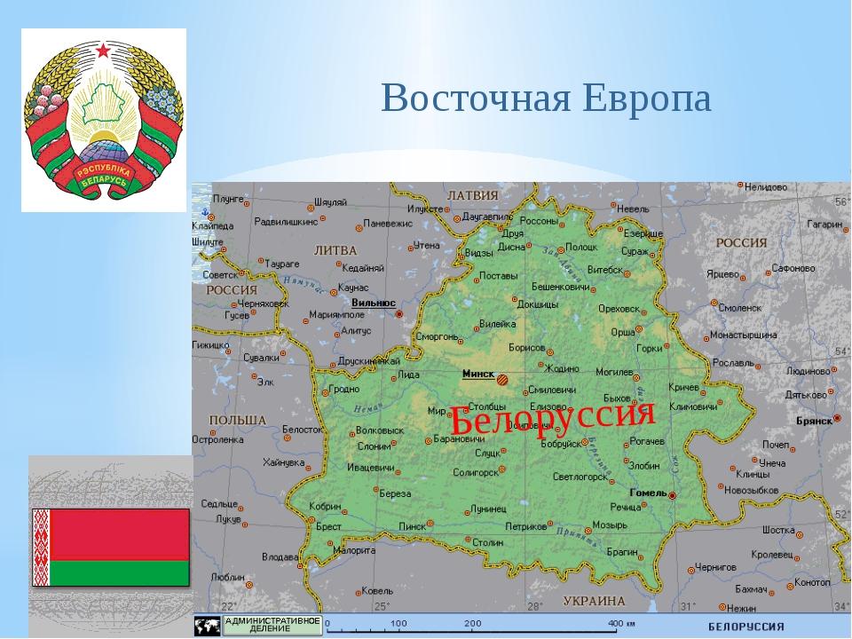 Восточная Европа Белоруссия