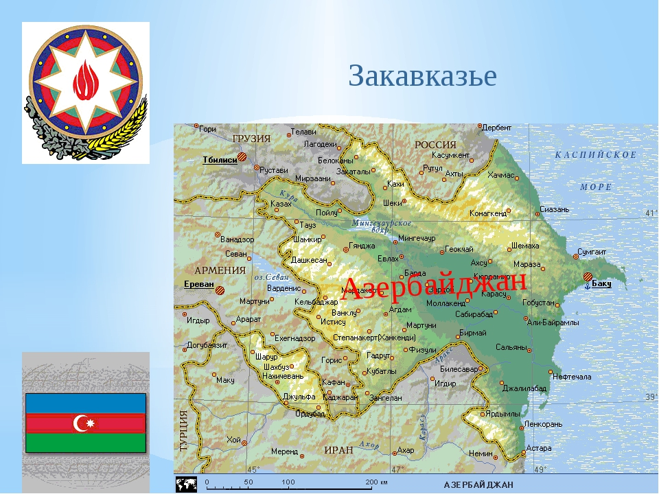 Закавказье Азербайджан