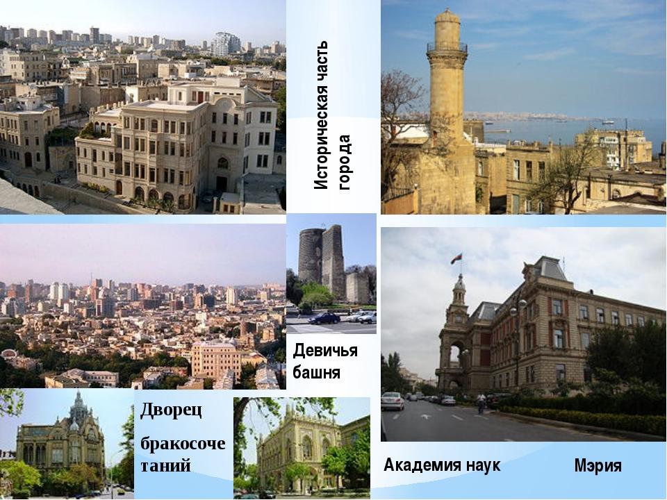 Историческая часть города Мэрия Девичья башня Дворец бракосочетаний Академия...