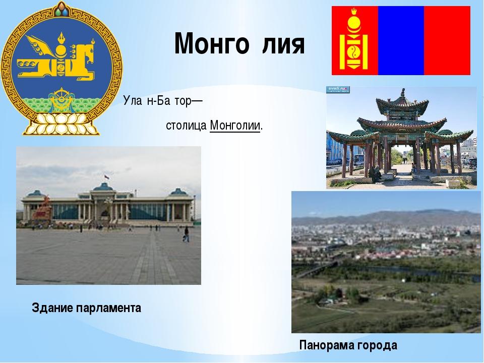 Монго́лия Ула́н-Ба́тор— столица Монголии. Здание парламента Панорама города
