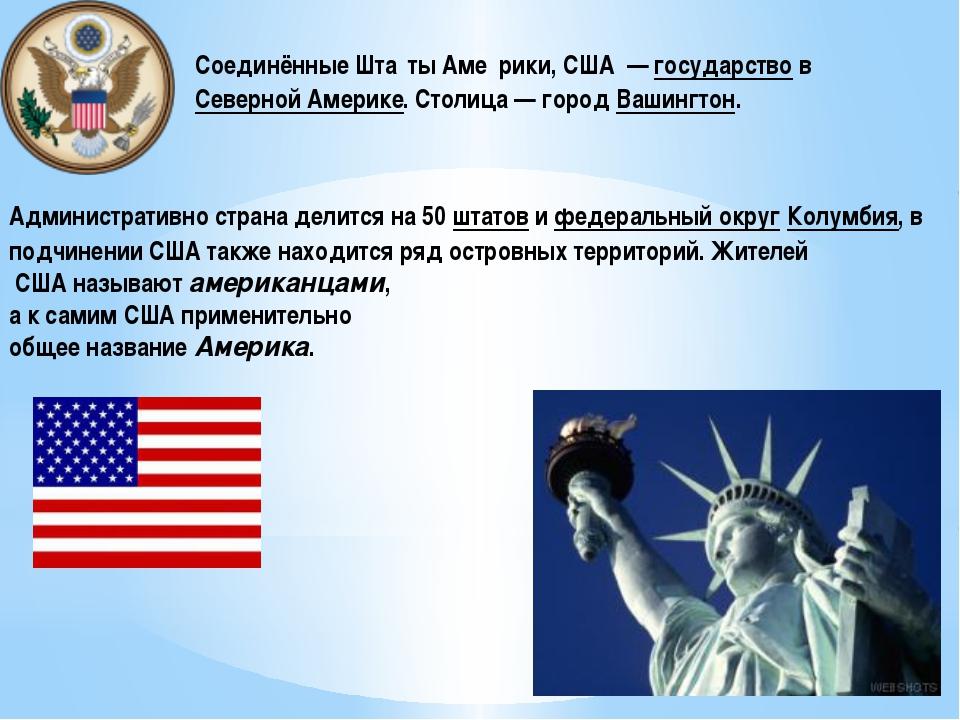 Соединённые Шта́ты Аме́рики, США — государство в Северной Америке. Столица—...