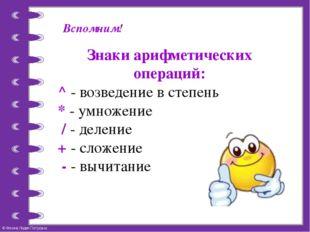 Знаки арифметических операций: ^ - возведение в степень * - умножение / - дел
