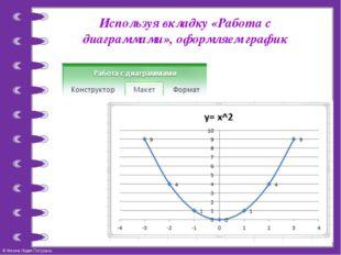 Используя вкладку «Работа с диаграммами», оформляем график © Фокина Лидия Пет