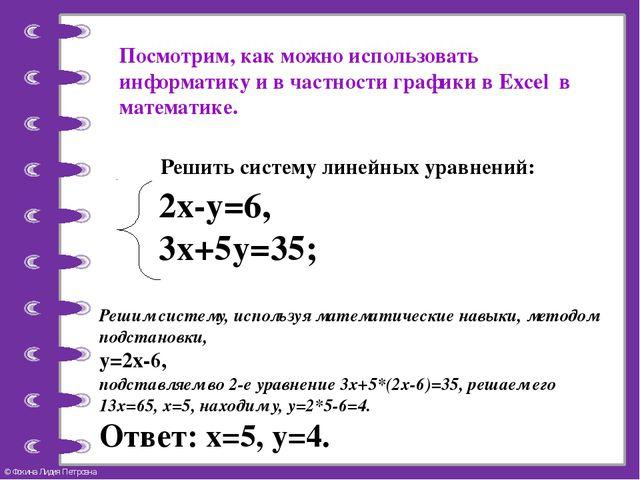 Посмотрим, как можно использовать информатику и в частности графики в Excel в...