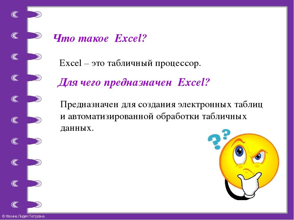 Что такое Excel? Excel – это табличный процессор. Для чего предназначен Excel...