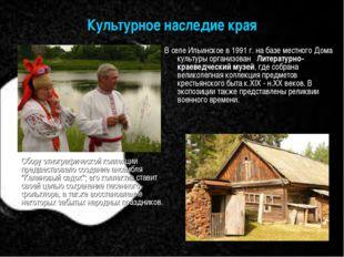 Культурное наследие края В селе Ильинское в 1991 г. на базе местного Дома кул