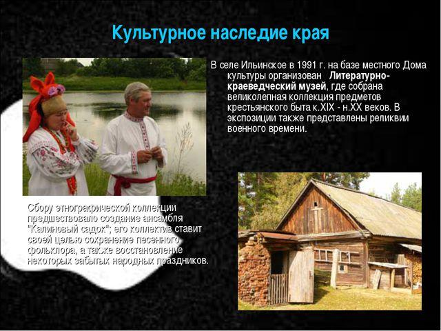 Культурное наследие края В селе Ильинское в 1991 г. на базе местного Дома кул...