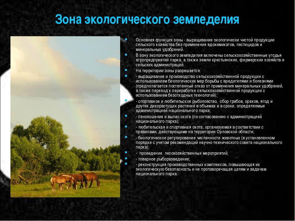 Зона экологического земледелия Основная функция зоны - выращивание экологичес...