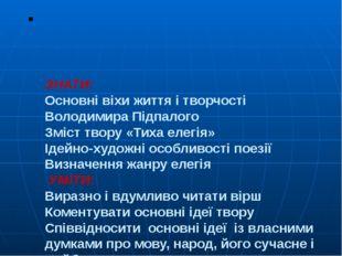 ЗНАТИ: Основні віхи життя і творчості Володимира Підпалого Зміст твору «Тиха