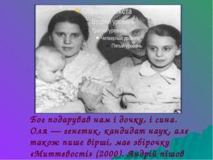 Бог подарував нам і дочку, і сина. Оля — генетик, кандидат наук, але також п