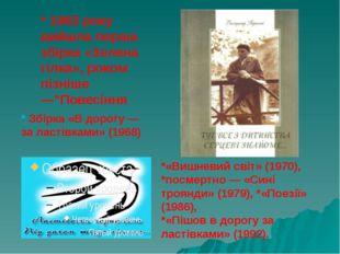"""* 1963 року вийшла перша збірка «Зелена гілка», роком пізніше —""""Повесіння *«В"""