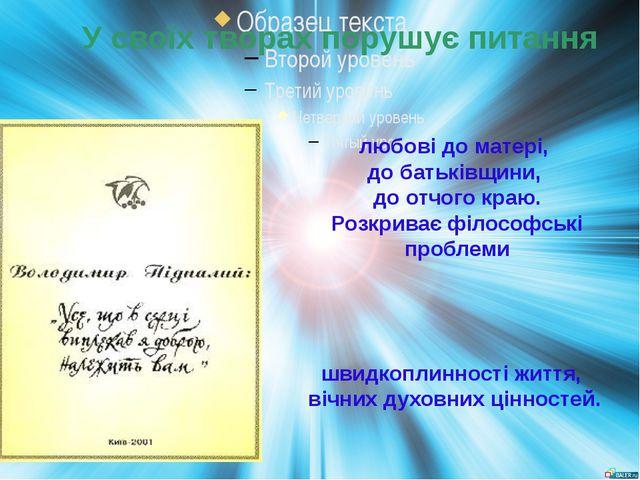 У своїх творах порушує питання любові до матері, до батьківщини, до отчого к...