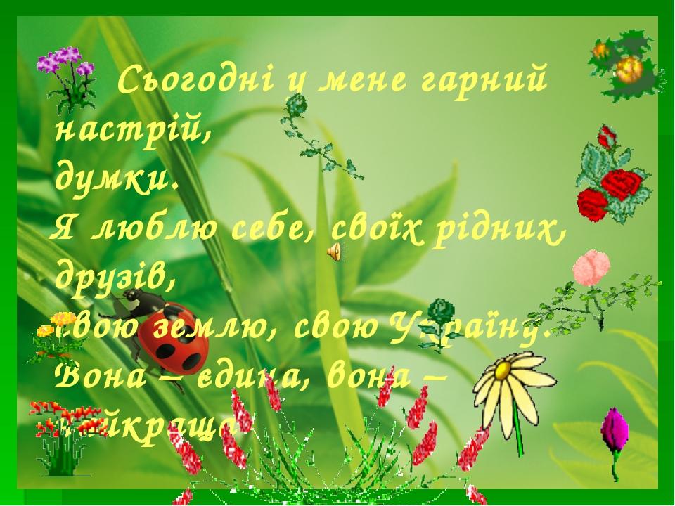 Сьогодні у мене гарний настрій, думки. Я люблю себе, своїх рідних, друзів, с...