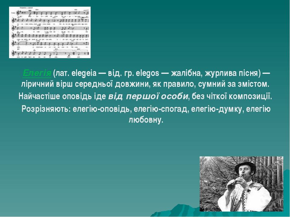 Елегія (лат. еlеgeia — від. гр. elegos — жалібна, журлива пісня) — ліричний в...