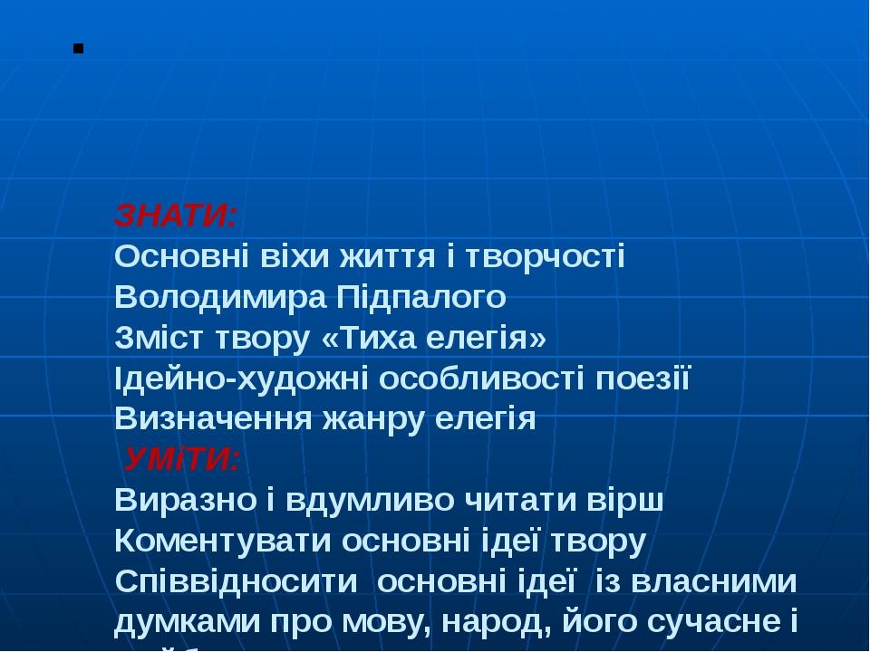 ЗНАТИ: Основні віхи життя і творчості Володимира Підпалого Зміст твору «Тиха...
