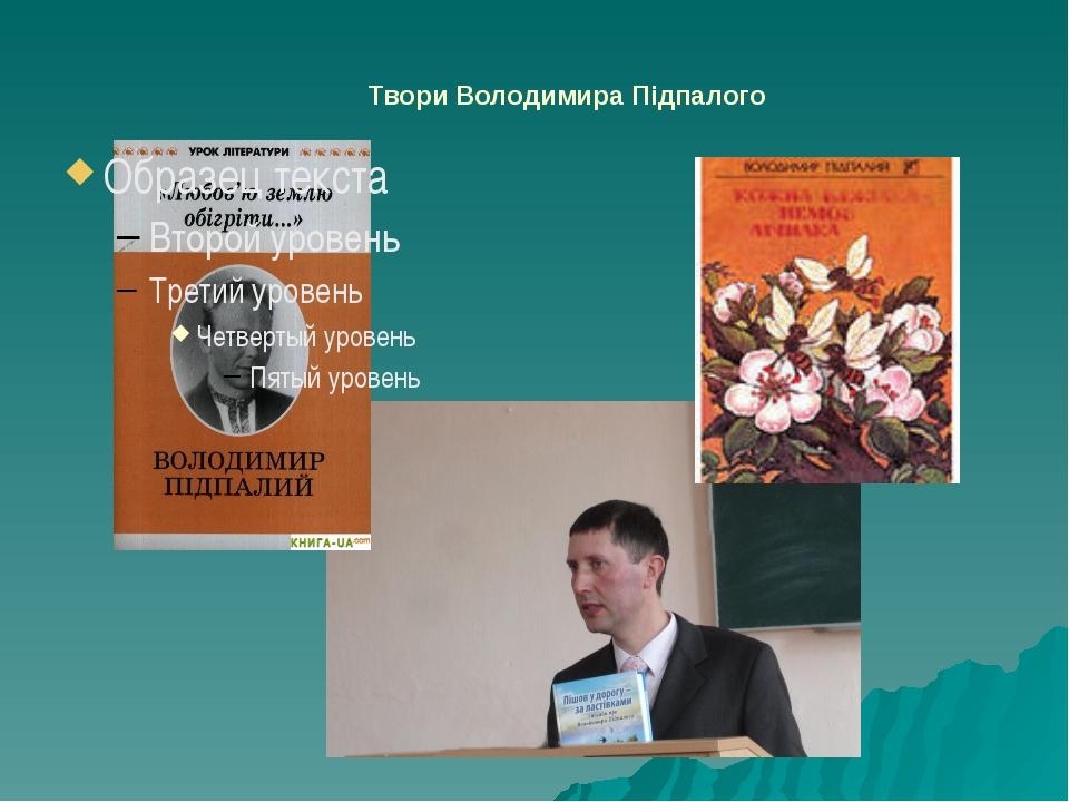 Твори Володимира Підпалого